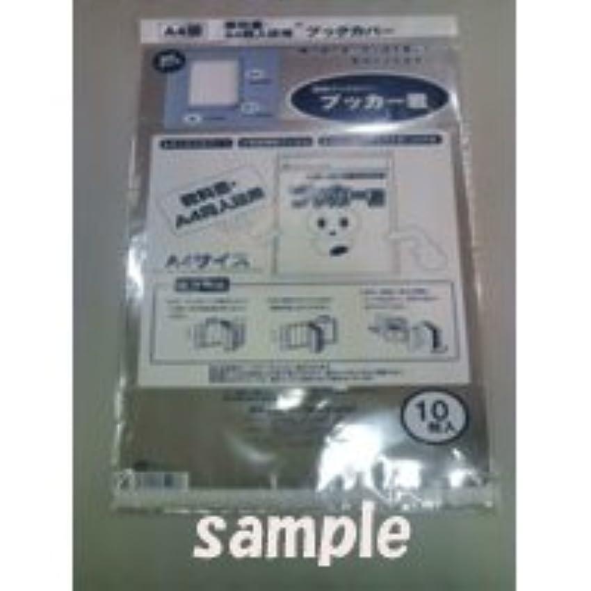 知人爆発物悲惨【ブッカー君】A4サイズ 透明ブックカバー1pack(1pack:10枚入り)