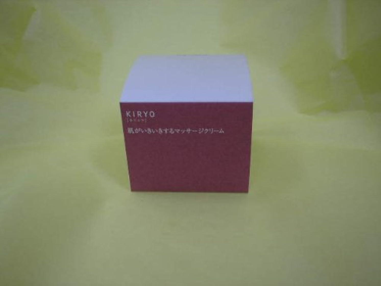 信頼これらバリアキリョウ マッサージクリーム 100g( 植物派化粧品)