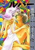 シルバー (5) (フラワーコミックス・スペシャル)