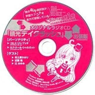 俺の脳内選択肢が、学園ラブコメを全力で邪魔している オリジナルラジオCD「晴光デイクラッシュ」出張版
