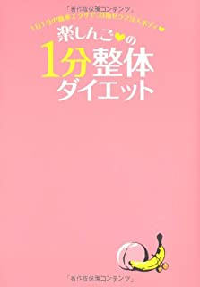 1日1分の簡単エクサで、目指せラブ注入ボディ❤ 楽しんご❤の1分整体ダイエット (美人開花シリーズ)...
