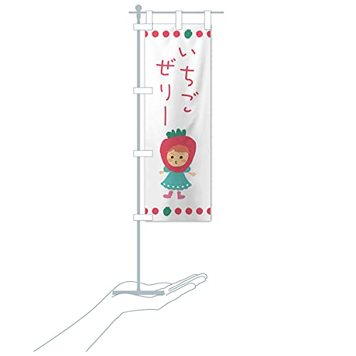 卓上ミニ苺・イチゴ・いちご・ゼリー のぼり旗 サイズ選べます(卓上ミニのぼり10x30cm 立て台付き)