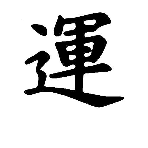 JPDP 11,9 cm * 11,2 cm Suerte símbolo Kanji Chino calcomanía decoración...