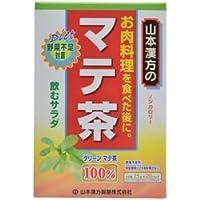 【山本漢方製薬】マテ茶 100% 2.5g×20包 ×20個セット