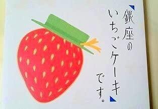 Tokyo Ginza Strawberry Cake by Grapestone