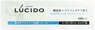 マンダム ルシード 薬用オイルクリア洗顔フォーム 3gパウチ 10包