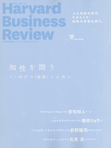ダイヤモンドハーバードビジネスレビュー 2017年 5 月号 [雑誌] (知性を問う)