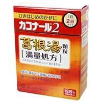 【第2類医薬品】カコナール2葛根湯顆粒[満量処方] 12包 ×4