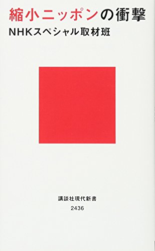 縮小ニッポンの衝撃 (講談社現代新書)の詳細を見る