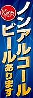のぼり旗スタジオ のぼり旗 ノンアルコールビール001 大サイズ H2700mm×W900mm