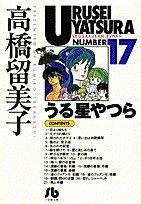 うる星やつら (17) (小学館文庫)