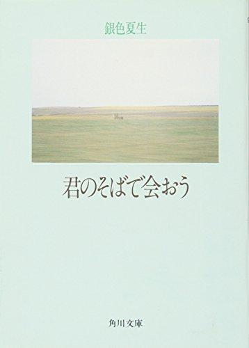 角川書店『君のそばで会おう』