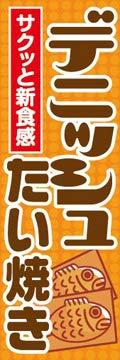 のぼり旗スタジオ のぼり旗 デニッシュたい焼き001 大サイズ H2700mm×W900mm