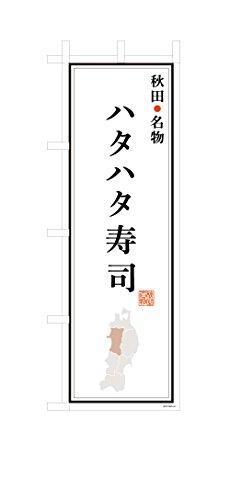 デザインのぼりショップ のぼり旗 2本セット ハタハタ寿司 専用ポール付 スリムショートサイズ(480×1440) 標準左チチテープ BAK102SS