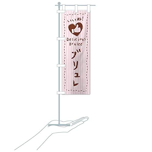 卓上ミニブリュレ・いいね・手書き・クレヨン・チョーク・ハート のぼり旗 サイズ選べます(卓上ミニのぼり10x30cm 立て台付き)
