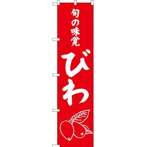 スマートのぼり 旬の味覚 びわ AKBS-477 (受注生産) のぼり旗 看板 ポスター タペストリー 集客【スマートサイズ】
