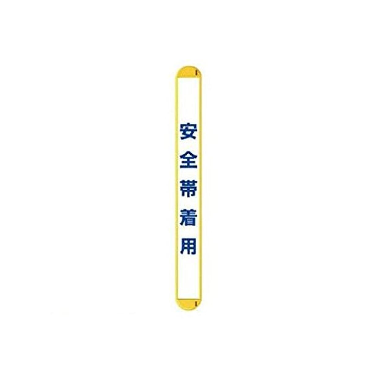 怒っている廃止するミニチュアAN72746 マルチバインダー安全帯着縦 ABS樹脂 500X58X58