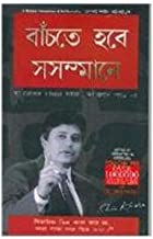 Amazon In Shiv Khera Bengali Books Books