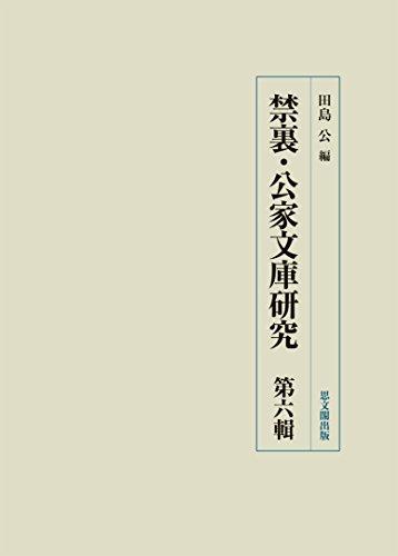 禁裏・公家文庫研究 第六輯の詳細を見る