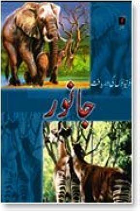 Amazon com: Janwar: Books