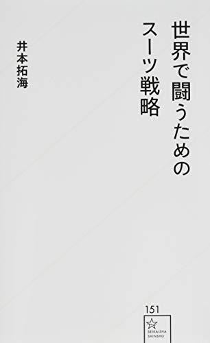 世界で闘うためのスーツ戦略 (星海社新書)