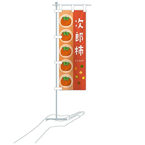 卓上ミニ次郎柿・かき のぼり旗 サイズ選べます(卓上ミニのぼり10x30cm 立て台付き)