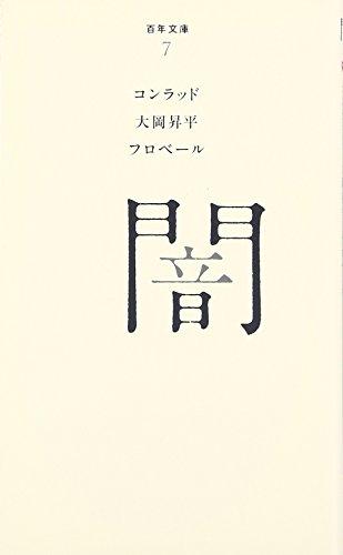 (007)闇 (百年文庫)