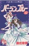 バージンブルー (4) (フラワーコミックス)