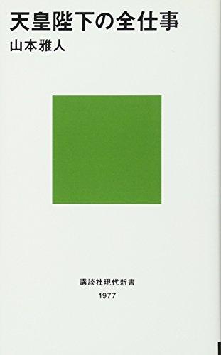 天皇陛下の全仕事 (講談社現代新書)の詳細を見る