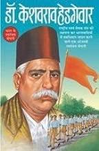 Dr. Keshav Rao Hedgewar