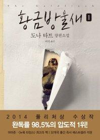 The Goldfinch  Korean Edition    Book 1  Korean