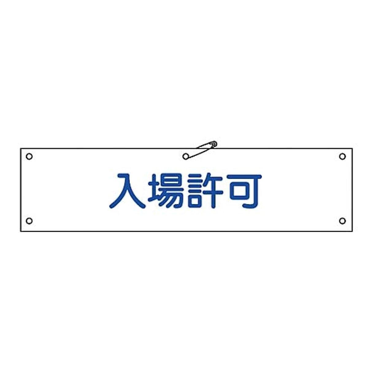 スプリット薬剤師菊腕章 「入場許可」 腕章-34A/61-3424-38