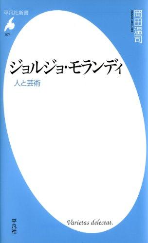 ジョルジョ・モランディ-人と芸術 (平凡社新書)