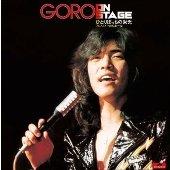 Goro On Stage ひとりぼっちの栄光