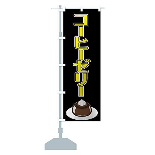 コーヒーゼリー のぼり旗 サイズ選べます(スリム45x180cm 左チチ)
