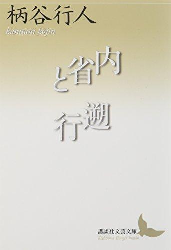 [画像:内省と遡行 (講談社文芸文庫)]