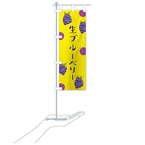 卓上ミニ生ブルーベリー のぼり旗 サイズ選べます(卓上ミニのぼり10x30cm 立て台付き)