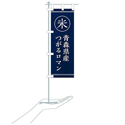卓上ミニ米/青森県産つがるロマン のぼり旗 サイズ選べます(卓上ミニのぼり10x30cm 立て台付き)