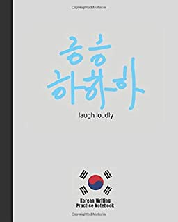 LAUGH LOUDLY: (imitative Korean wordS which sound like LAUGH LOUDLY)   HANGUL MANUSCRIPT PAPER NOTEBOOK TO PRACTICE KOREAN LETTERING   HANDWRITING   CHARACTERS WRITING BOOK   WORKBOOK.