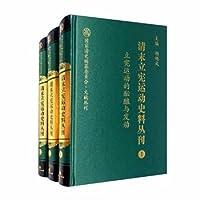 清末立宪运动史料丛刊 全19种30册*