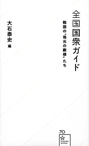 全国国衆ガイド 戦国の''地元の殿様''たち (星海社新書)