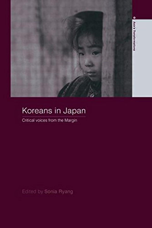 味わうやがてブルKoreans in Japan: Critical Voices from the Margin (Routledge Studies in Asia's Transformations)