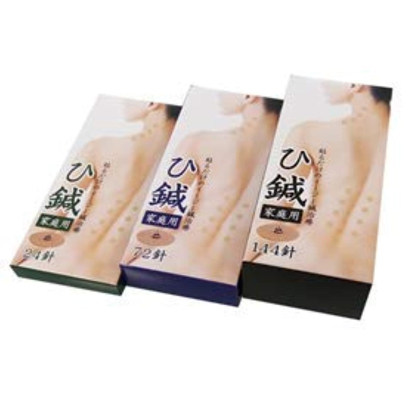 ぼかす敬輸送【ケース売り】イージー鍼治療 ひ鍼家庭用 144針×11