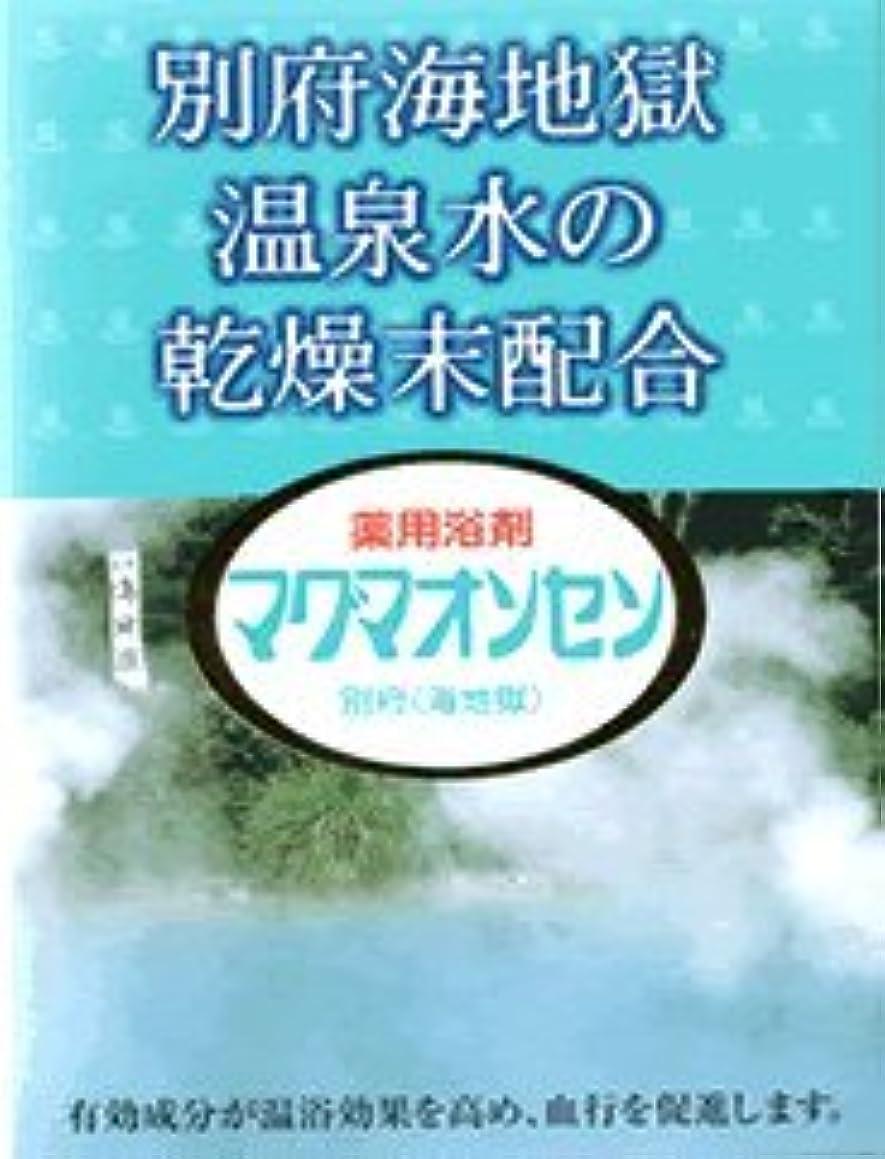 届ける部分的に不透明な薬用浴剤 マグマオンセン 21包入 一番お得な5箱セット