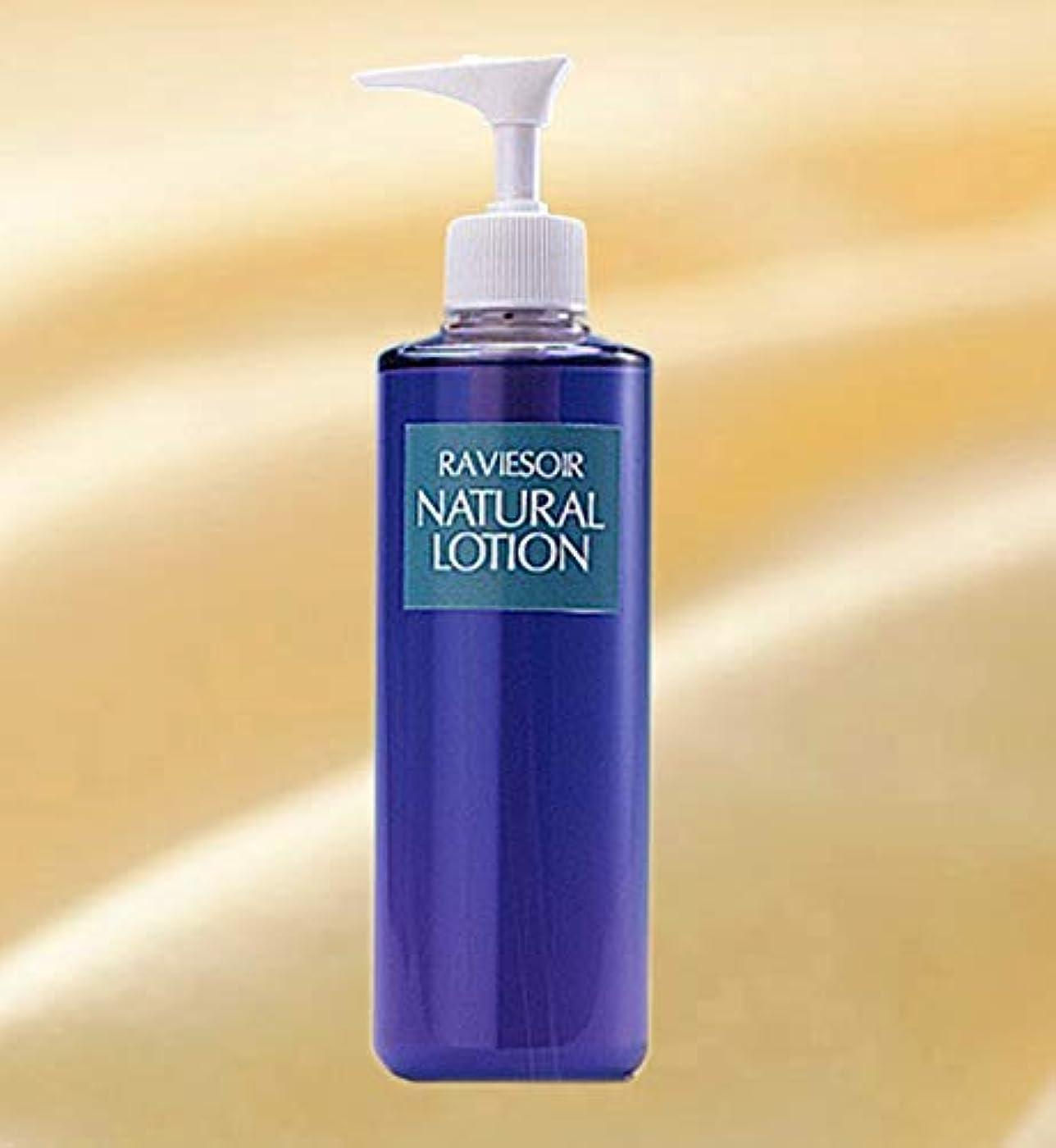 不従順鉄道グレードラヴィソワール ナチュラルローション(250ml)Raviesoir Natural Lotion