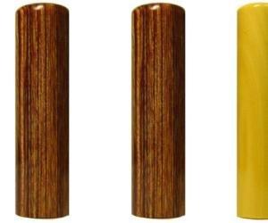印鑑・はんこ 個人印3本セット 実印: 彩樺(さいか) 16.5mm 銀行印: 彩樺(さいか) 16.5mm 認印: 薩摩本柘 13.5mm 最高級牛皮袋セット