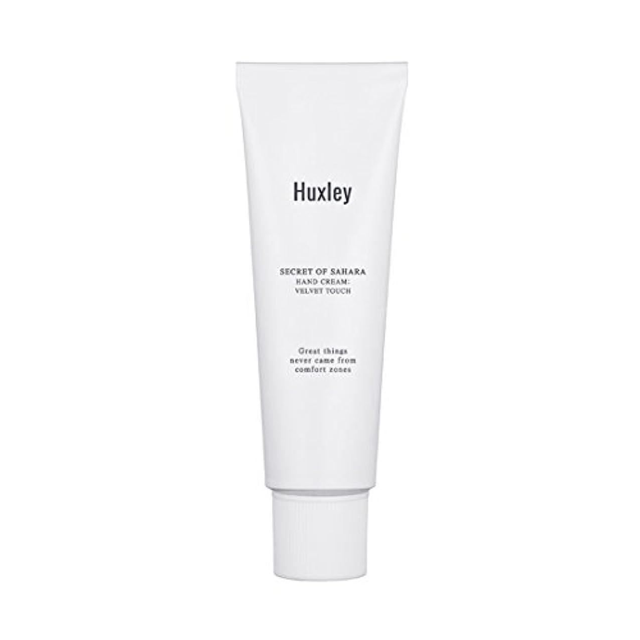 知り合い減るどのくらいの頻度でHuxley Hand Cream;Velvet Touch 30ml/ハクスリー ハンドクリーム;ベルベット タッチ 30ml [並行輸入品]