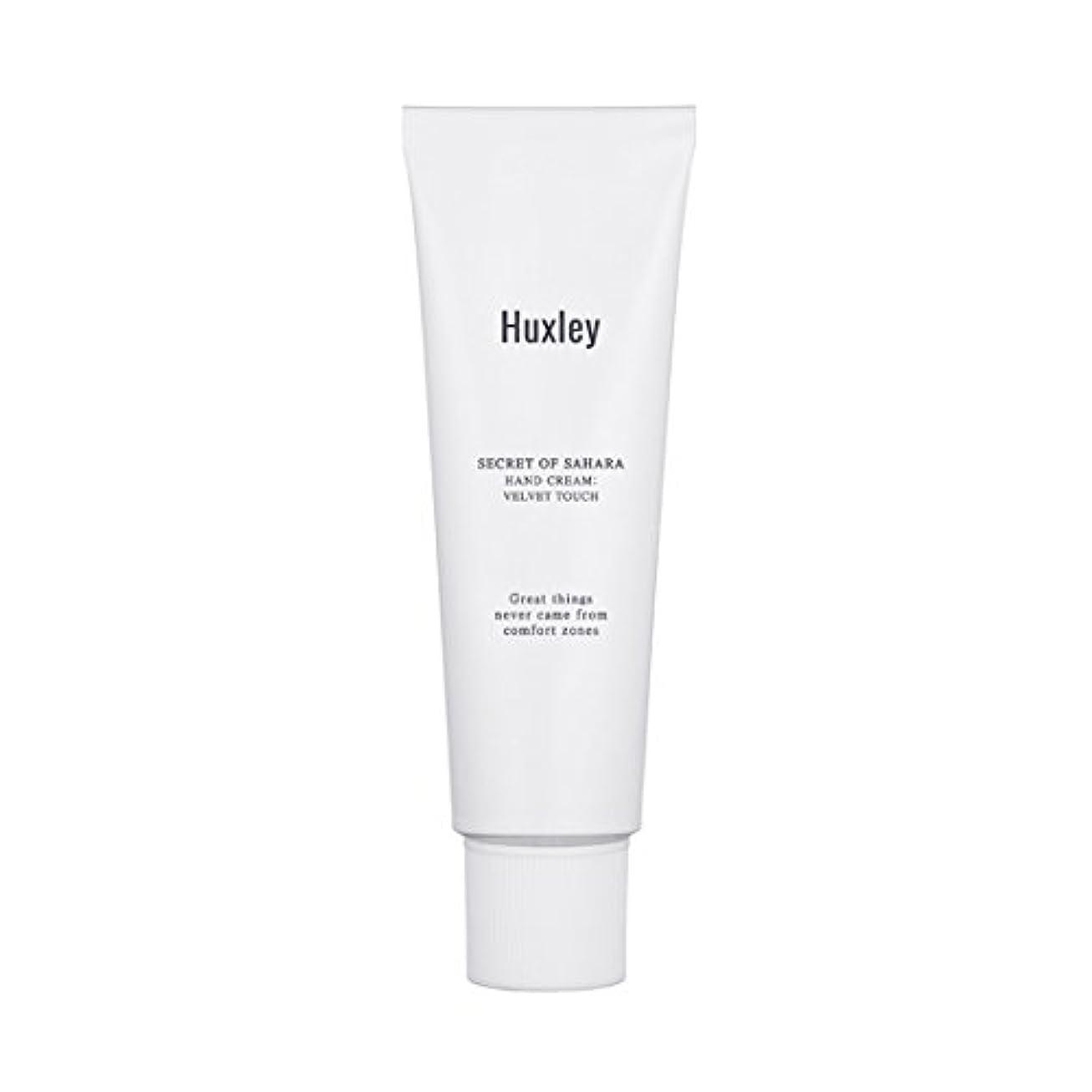 心理学言い聞かせる資本Huxley Hand Cream;Velvet Touch 30ml/ハクスリー ハンドクリーム;ベルベット タッチ 30ml [並行輸入品]