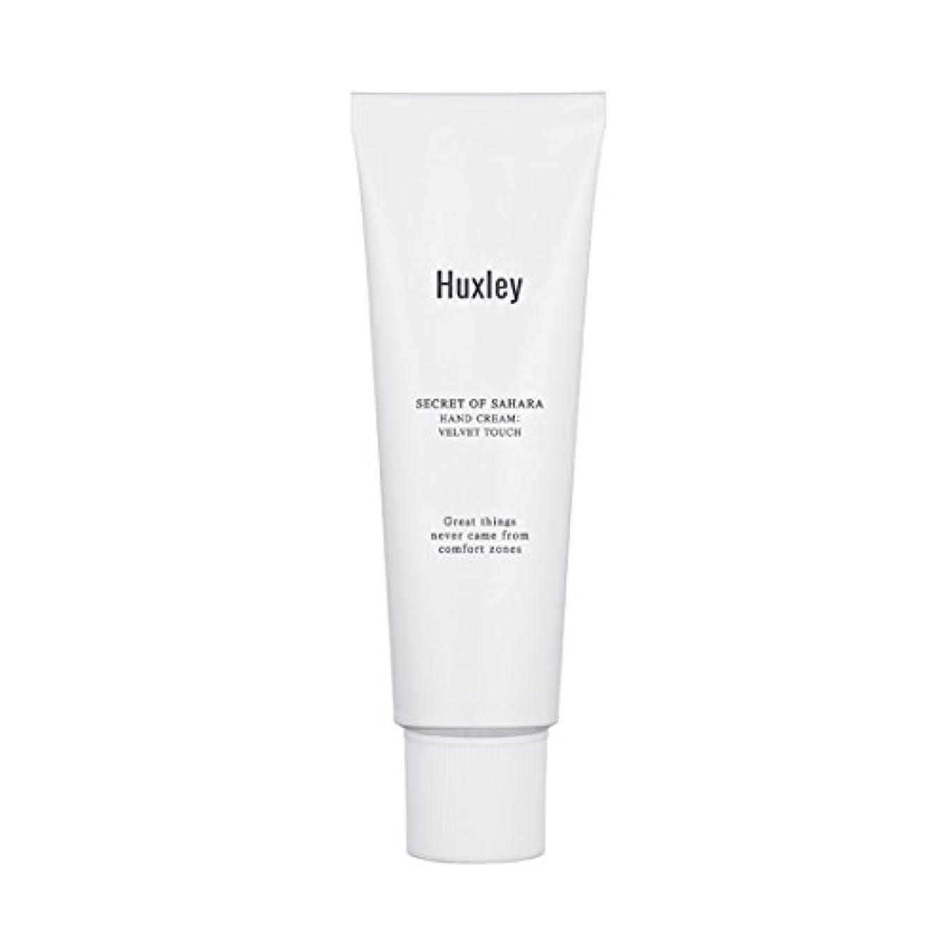 フランクワースリー接触従来のHuxley Hand Cream;Velvet Touch 30ml/ハクスリー ハンドクリーム;ベルベット タッチ 30ml [並行輸入品]