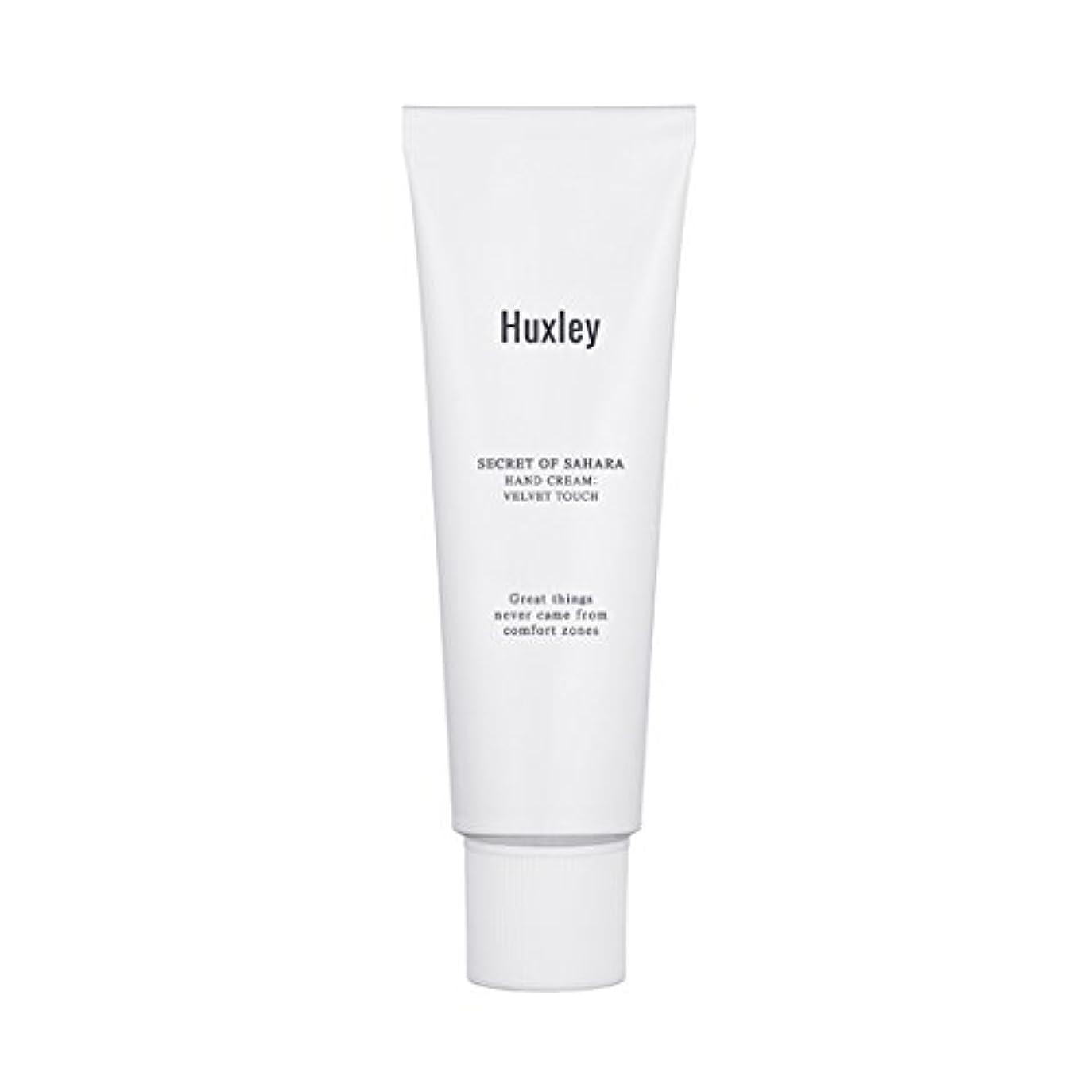 ピックビタミン潤滑するHuxley Hand Cream;Velvet Touch 30ml/ハクスリー ハンドクリーム;ベルベット タッチ 30ml [並行輸入品]